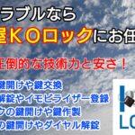 株式会社KOS|平成30年10月4日に法人化
