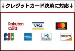 クレジットカード決済に充実対応