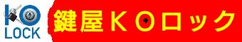 鍵屋KOロック