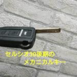 30セルシオの鍵紛失によるメカニカルキー作製
