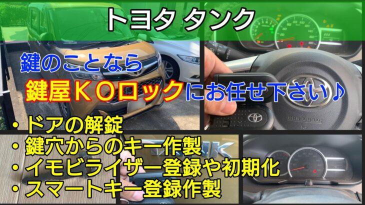 トヨタ タンクの鍵を紛失|スマートキー登録作製に即日で出張対応