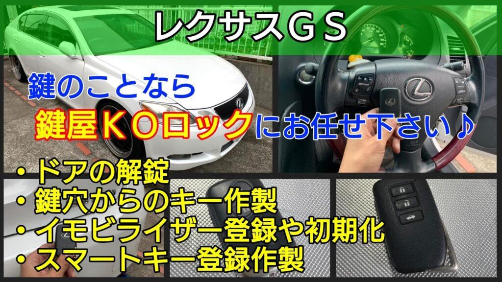 レクサスGSの鍵紛失やスマートキー紛失に対応する鍵屋
