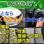 レクサスGS350の鍵紛失|スマートキー登録作製に即日で出張対応