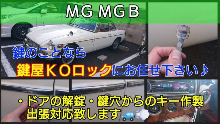 イギリス車輌MGBの鍵紛失による鍵作製|旧車の鍵もお任せ下さい!