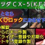 CX-5(平成30年式)の鍵紛失によるスマートキー登録に出張対応