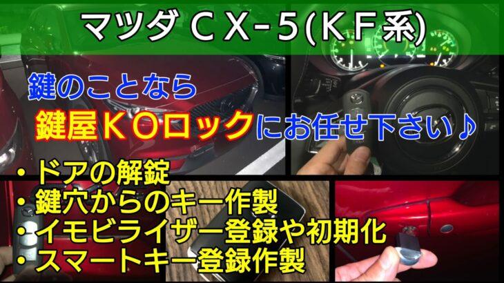 CX-5のスマートキー紛失登録に対応する出張鍵屋