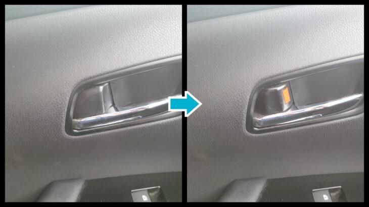 車の鍵やスマートキーはあるのに開かない原因 鍵穴以外から鍵を開錠