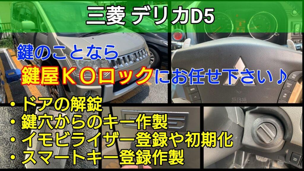 デリカD5の鍵紛失やスマートキー紛失に対応する鍵屋