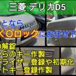 デリカD5の鍵紛失によるイモビライザー登録作製|スマートキー対応