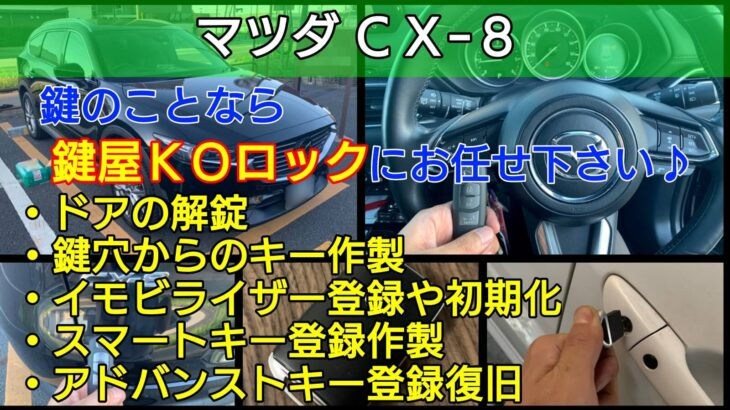 CX-8の鍵紛失やスマートキー紛失に対応する鍵屋