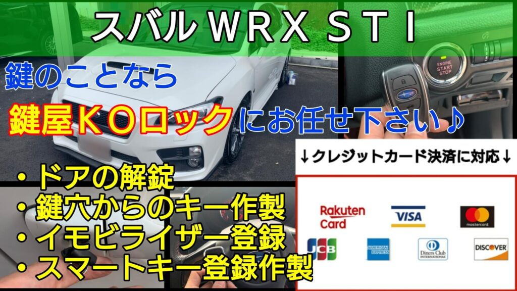 WRX STIの鍵紛失やスマートキー紛失に出張対応する鍵屋