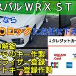 WRX STIのスマートキー紛失登録|コンピューター交換は不要!