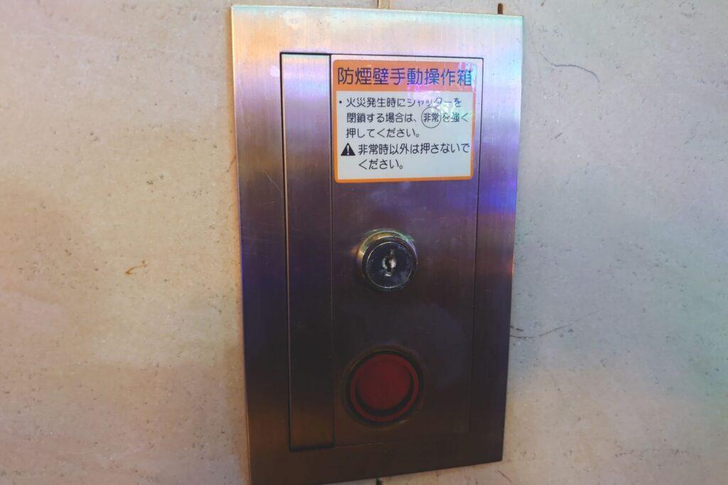 防煙壁手動操作箱の鍵紛失でご依頼