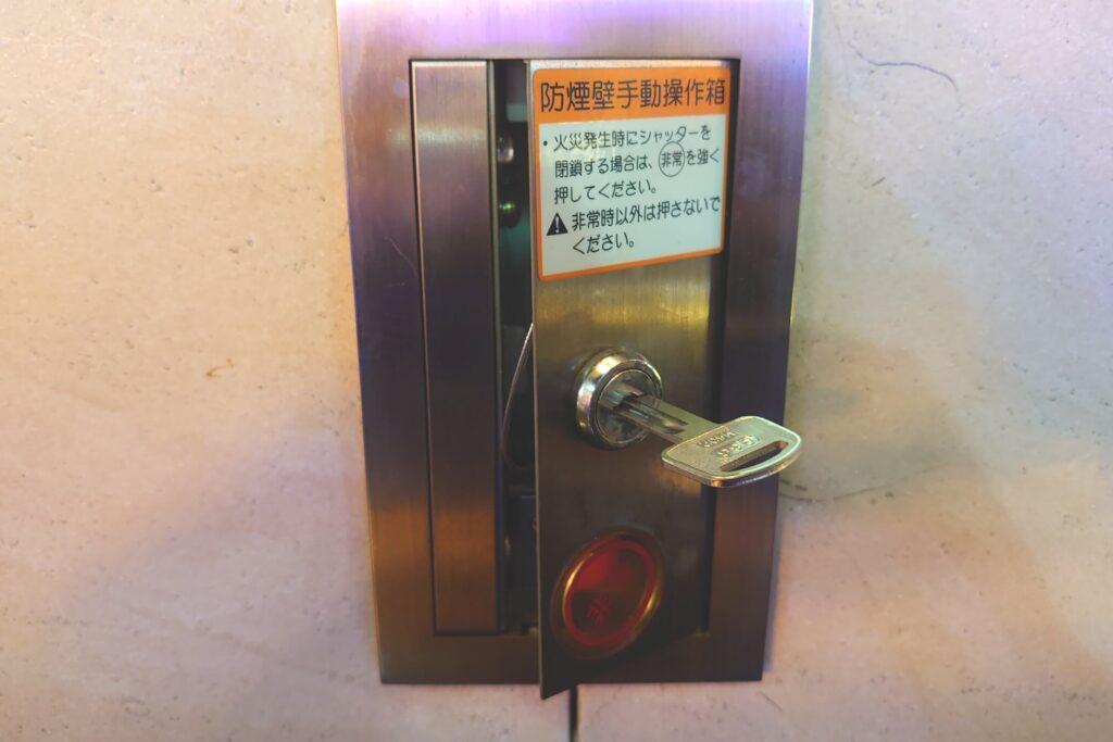 シャッターBOXの鍵紛失による鍵作製に出張対応