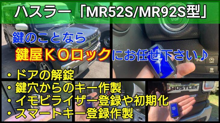 ハスラー「MR52S/MR92S型」のスマートキー紛失登録