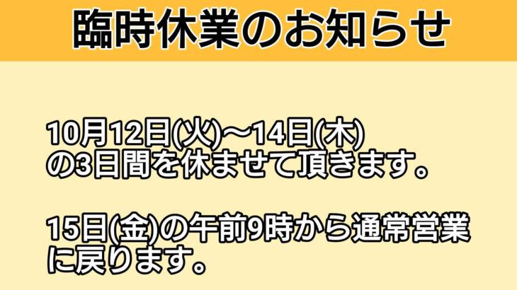 臨時休業のお知らせ|10月12日(火)〜14日(木)はお休み