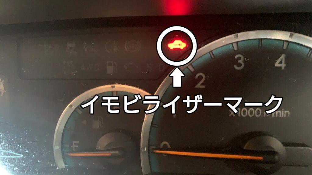 ヴォクシー60系のイモビライザー確認方法