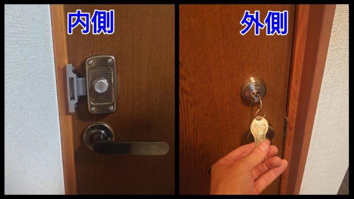 室内ドアにディンプルキーを新規取付け